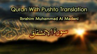 Ibrahim Muhammad Al Madani - Surah Inshiqaq - Quran With Pushto Translation