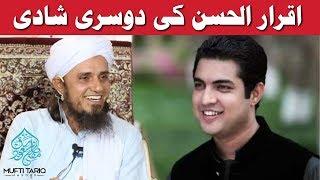 Mufti Tariq Masood About Iqrar Ul Hasan Second Marriage - HD Video | Islamic Group