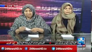 Sister of PIA crash flight captain and last audio of PIA flight exposed by Mubasher Lucman
