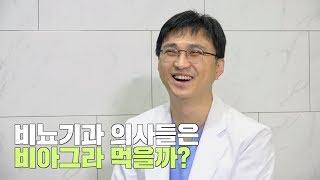 비뇨기과 의사들은 비아그라 먹을까?