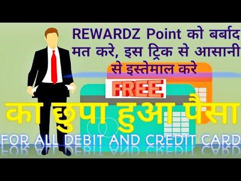 How to redeem debit or credit card rewardz point   Sbi,boi,bob,pnb, rewardz redeem   kya hai rewardz