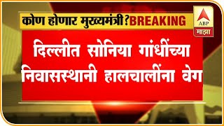 Delhi |Congress In Dilema In Support To Shivsena Or NCP? | ABP Majha