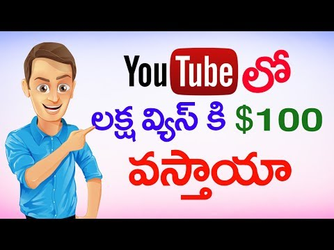 how much money for 1 lack views on YouTube In Telugu - Let's do it