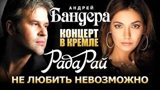Рада Рай и Андрей Бандера  -  Не любить невозможно/ Концерт в Кремле /