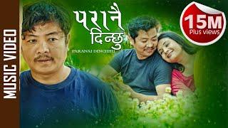Paranai Dinchhu   Featuring Dayahang Rai / Laxmi Bardewa, Melina Rai, Hari Lamsal & Pralad Shah  
