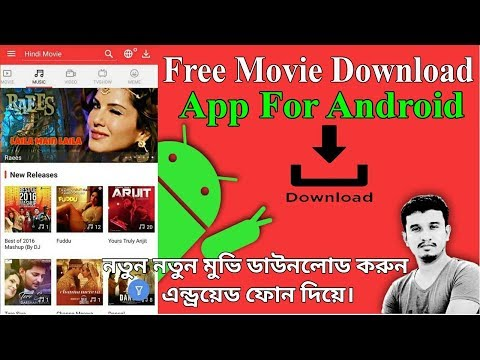 Free Movie Download App For Android || 2017 || Latest || In  Bangla