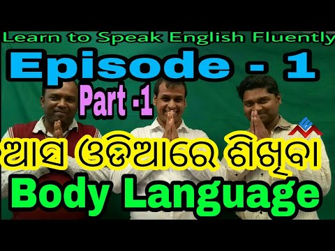 Body Language || Episode-1 || Part- I || Personality Development in Odia || Spoken English in  Oriya