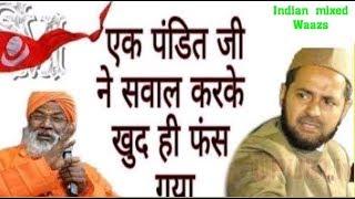 """शिव vs इस्माइल अलैहिसल्लम""""हिन्दू भाइयों""""शिवलिंक क्यूँ मानते हो शिव को क्यूँ नहीं"""