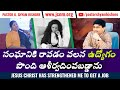 Mrs. Angela - Jesus Christ has strengthened me to get a Job - Telugu