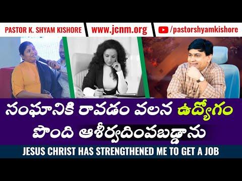Mrs. Angela - Jesus Christ has strengthened me to get a Job - Telugu