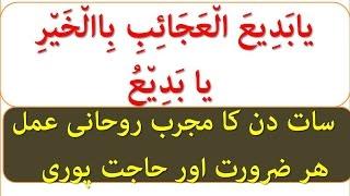 Surah Fateha Wazifa Jo Na Mumkin Ko Mumkin Bana Daly-Wazifa