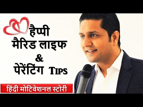 Parenting Tips Hindi - Happy Married Life Video - Hindi Motivational Story - Parikshit Jobanputra