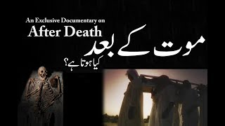 After Death Documentary || Mout Ke Baad || Documentary || Mehrban Ali