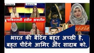 Pakistani Female Anchors gone crazy On India Pakistan Final Match : Pakistani media on India vs PAk