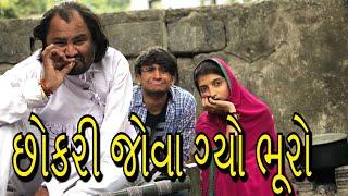 ભૂરો ગામડા માં છોકરી જોવા ગ્યો    Dhaval domadiya/ part-3