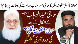 Molana Manzoor Mengal Talking On Death Haji Abdul Wahab Sahb   18 November 2018