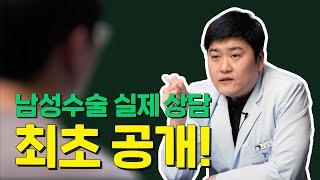 남성수술 실제 상담 최초 공개!