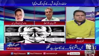 Khabar Kay Peechay 8 December 2016 | Pakistani Talk Show