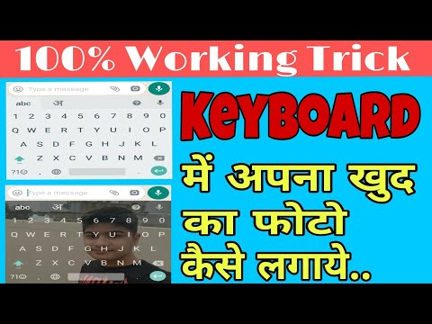 How To Set Our Image In your typing Keyboard | keyboard me apna photo kese lagaye | Technical Chirag