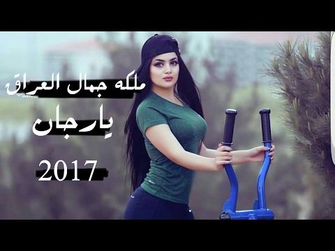 Xxx Mp4 ملكه جمال العراق الجديده يارجان 2017 تكتل كتل 3gp Sex