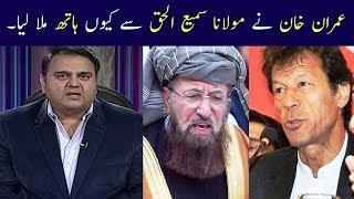 Alliance Between Imran Khan And Mulana Sami Ul Haq   Neo News