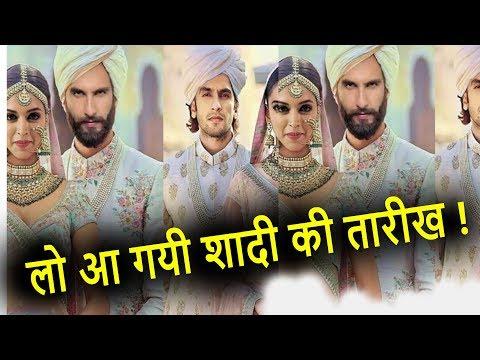 रणवीर-दीपिका की शादी की तैयारी शरू, फैमिली ने निकाला शुभ मुहूर्त