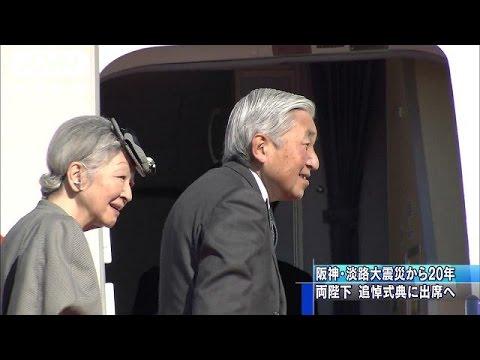両陛下、追悼式典出席へ 阪神・淡路大震災から20年(15/01/16)