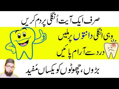Tooth Pain Relief Wazifa|Best Painkiller For Toothache|Toothache Pain Trreatment |dant dard ka ilaj