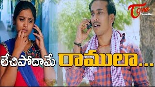 Lechipodame Ramula | Latest Telugu Comedy Short Film 2016 | by Prasad Singarapu || #ShortFilms