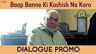 Baap Banne Ki Koshish Na Karo Dialogue Promo - Ardaas Karaan | New Punjabi Movie 2019 | 19 July