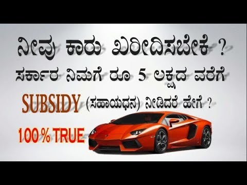 GET YOUR OWN CAR : GET 5 LAC SUBSIDY FROM GOVERNMENT