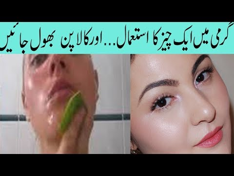 SUMMER WHITENING SPECIAL FACE  PACK//SUMMER SKIN CARE//BEAUTY TIPS FOR SUMMER