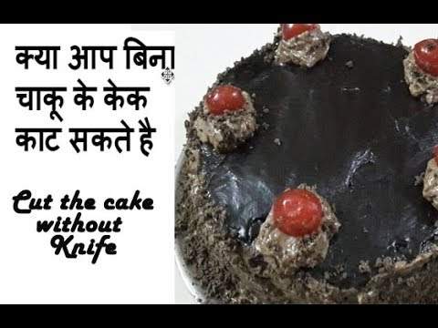 Cut the cake without Knife , केक को चाकू के बिना काटे,Easiest way to cut a cake into layers