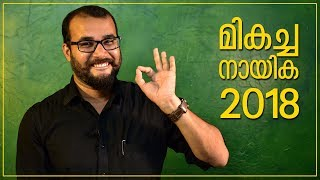Download Best Movie Performances by Actress in 2018 | Malayalam | Sudhish Payyanur | Monsoon Media Video