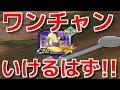 [ドッカンバトル#652]これってワンチャンいけるかリベンジ!![Dragon Ball Z Dokkan Battle]