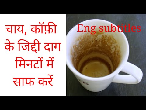 Clean Tea Coffee Stains From Mug Remove Tough Stains From Cups | Anupama Jha