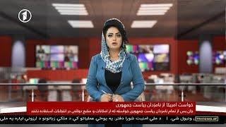 Download Afghanistan Dari News 17.07.2019 خبرهای افغانستان Video