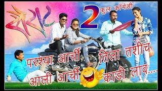 SAIRAT 2 Ll सैराट 2, Full Comedy Part 2, हसून हसून पोट दुखेल /pandurang Waghmare