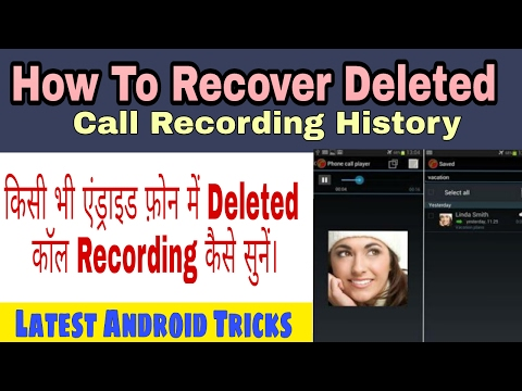 How to recover deleted call history android