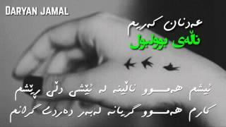 Adnan Karim ~ Nallai Builbul With Lyric By Daryan jamal - عەدنان کەریم ناڵەی بولبول
