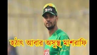 Suddenly Mashrafe again sick / RK SPORTS NEWS / bangladesh cricket news 2017