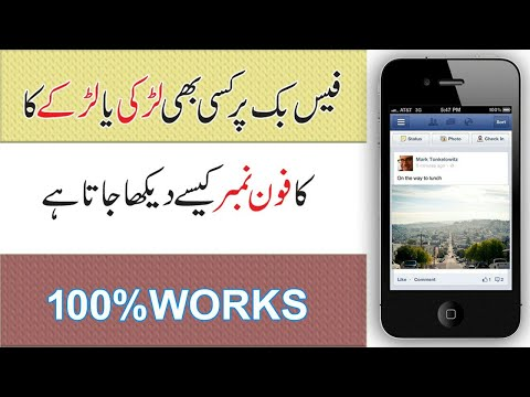How To See Phone Number On Facebook