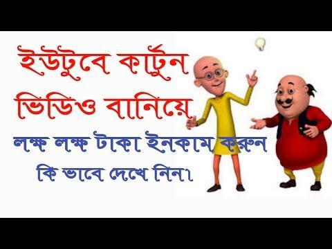 Android মোবাইল দিয়ে কার্টুন ভিডিও তৈরি করুন সহজেই?How to make cartoon video on android bangla.বাংলা
