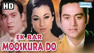 Ek Bar Mooskura Do (HD) (With Eng Subtitles) - Joy Mukherjee | Tanuja | Deb Mukherjee | Rajendra