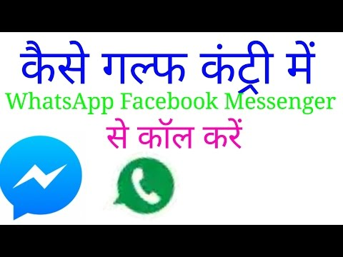 Gulf country WhatsApp Facebook Messenger calling problem solve