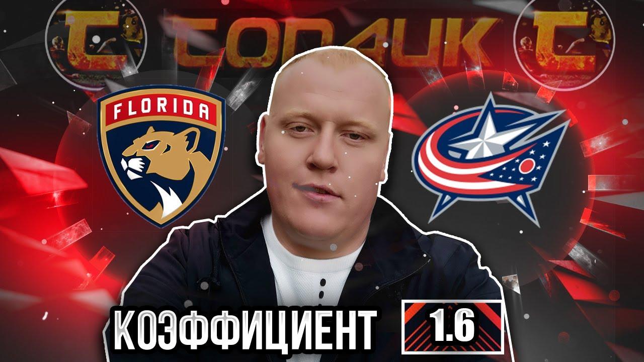 Флорида - Коламбус / НХЛ / прогноз и ставка на хоккей