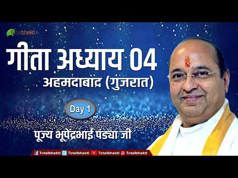 Xxx Mp4 Geeta Adhyay 04 Shree Bhupendrabhai Pandya Ji Day 1 Ahmedabad Gujarat 3gp Sex