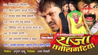 Raja Chhattisgariya - Chhattisgarhi Movie Jukebox - Anuj Sharma - Full Song - Raja Chhattisgarhiya