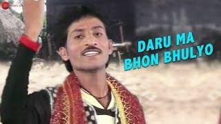 Daru Ma Bhon Bhulyo | Driver Dilwalo Part 1 | Gujarati Movie Song