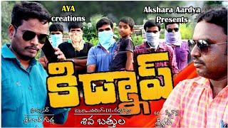 Kidnap Telugu short film | galli gang | shiva b